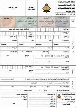 استمارة تعبئة الجوازات